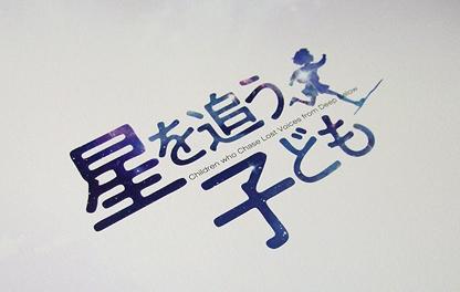hoshi_kodomo.jpg