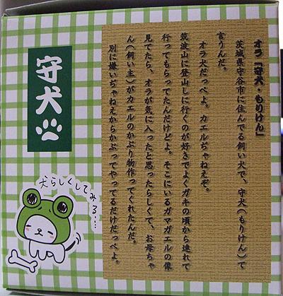moriken_004.jpg