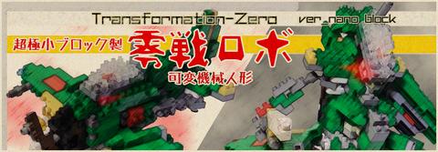 nan_zero_sn.jpg