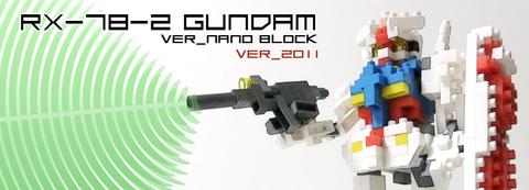 nano_gundam_2011_sn.jpg