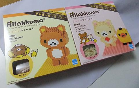 rilakkuma_nano.jpg